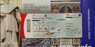 Подготовка к самостоятельному путешествию по Европе