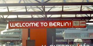 Впечатления бывалого туриста о Берлине