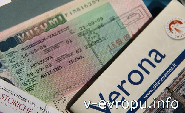 """Что такое """"шенгенская туристическая виза""""?"""