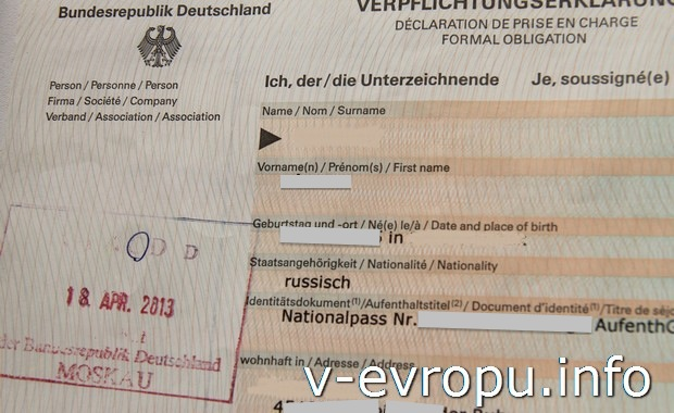 Приглашение от частного лица для получения туристической шенгенской визы