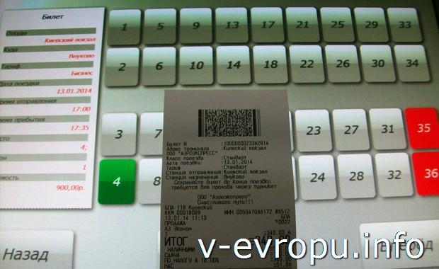 Терминал по продаже билетов на эпроэкспресс до Внуково и билет