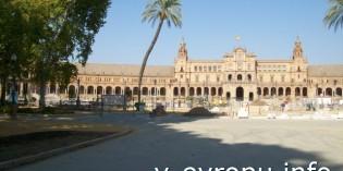Экономим время на культурной программе в Севильи