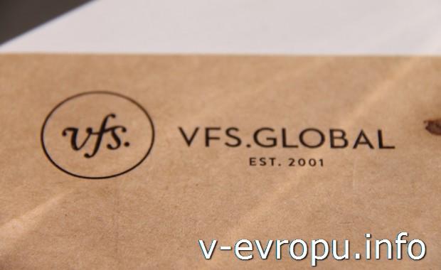 VFS Global - компания, организующая визовые центры европейских стран в России