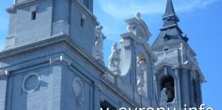 Отзыв о поездке в Мадрид и Аликанте