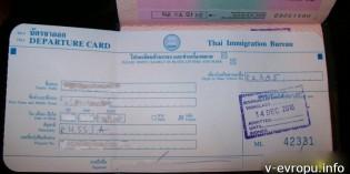 Виза в Таиланд в деталях и картинках