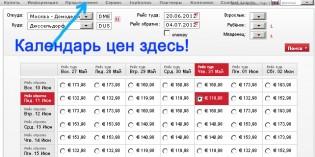 Когда покупать дешевые билеты в Европу?