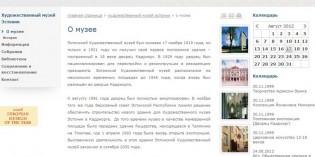 Бесплатный визит в Художественный Музей Эстонии