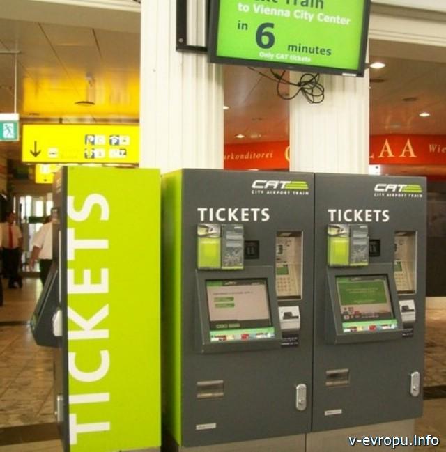 Автомат по продаже билетов на аэроэкспресс из аэропорта Швехат до Вена-Митте