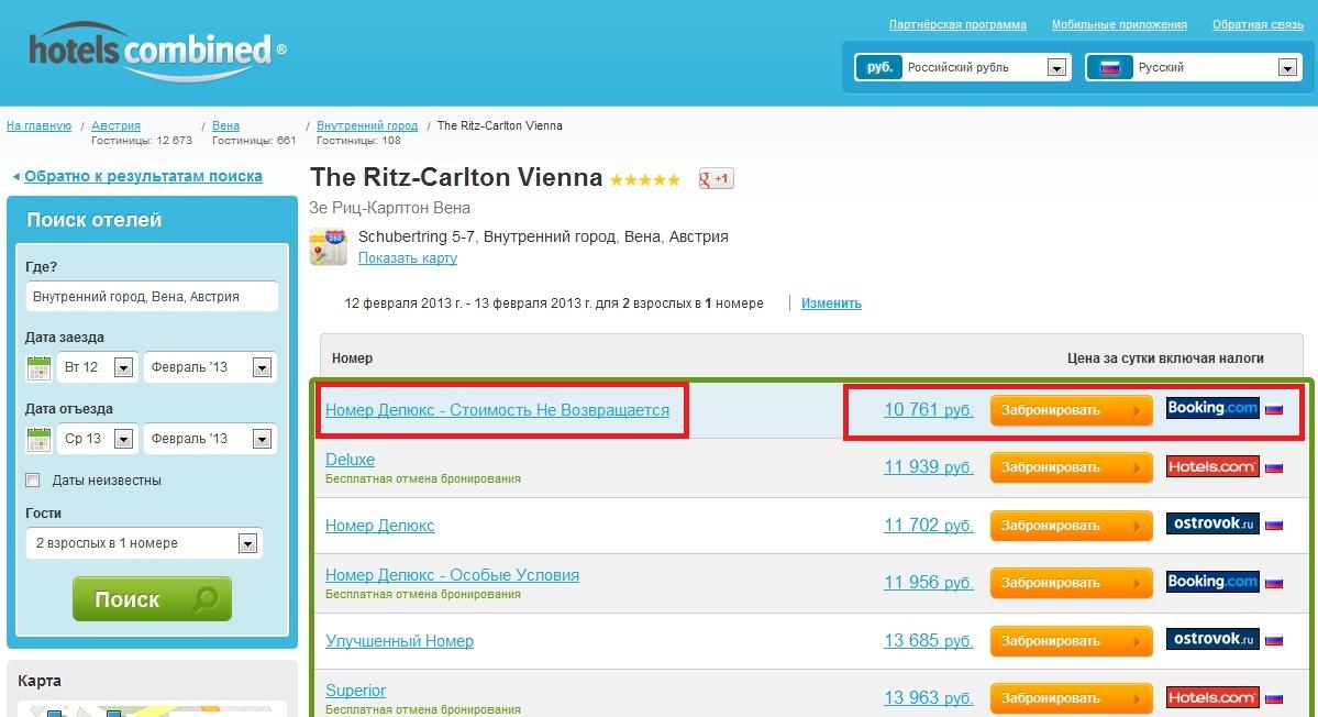 Вена: сравнение цен на отели