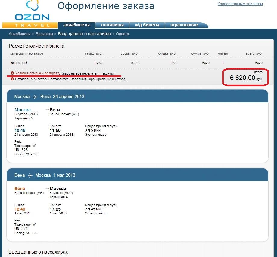 проверить билет на самолет по номеру заказа