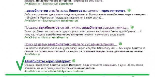 Авиабилеты по субсидиям в крым 2019