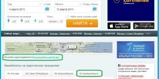 В Прагу из Екатеринбурга прямым рейсом или поездом до Москвы?