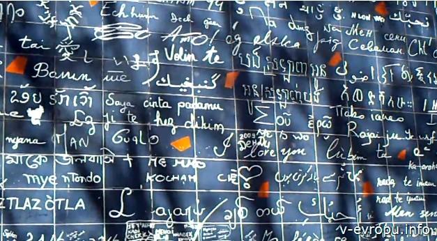 Стена на Монмартре: Париж, Я тебя люблю!