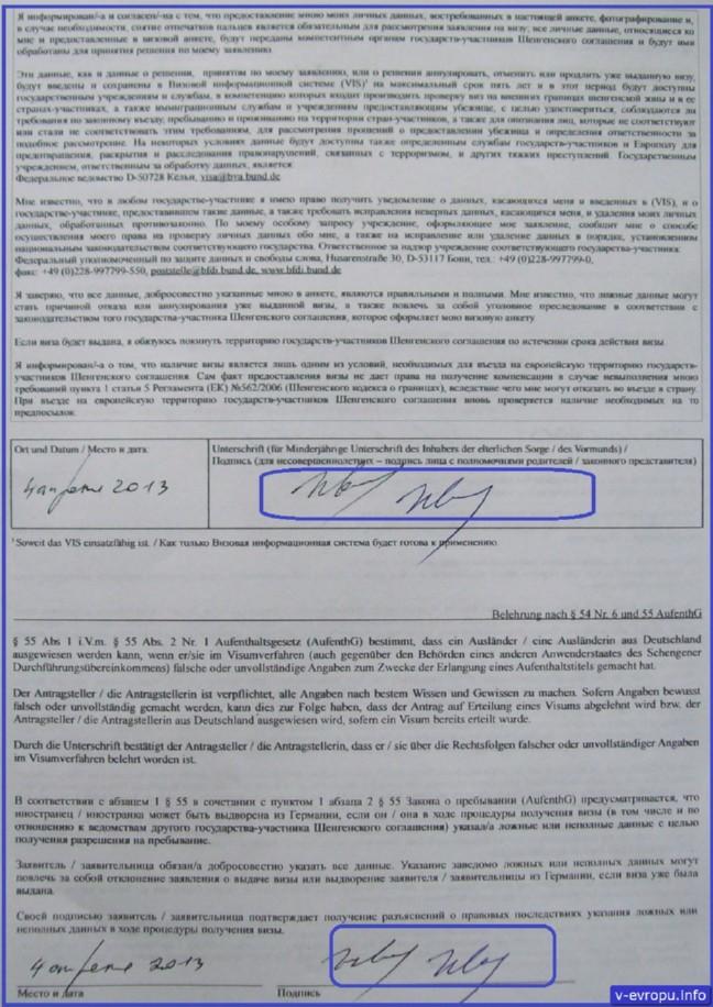 Как получить шенгенскую визу самостоятельно в Москве или