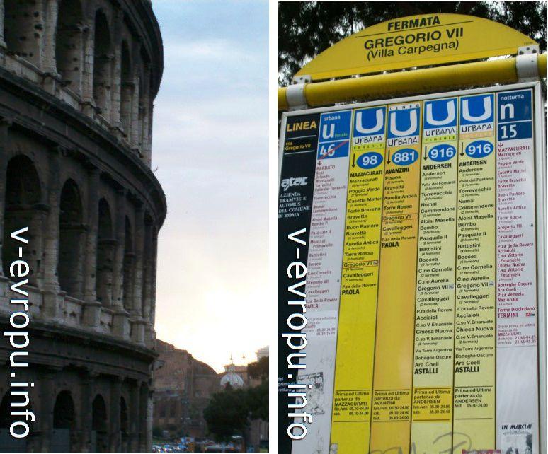 Рим.Расписание автобусных маршрутов на остановке