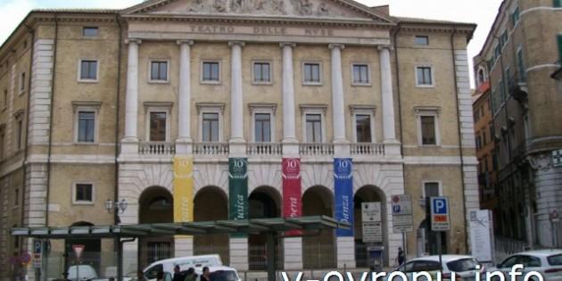 Театр Муз в Анконе (Teatro delle Muse)