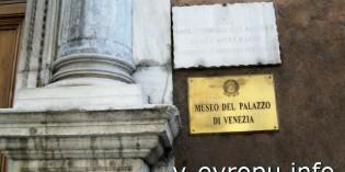 Фото палаццо Венеции в Риме
