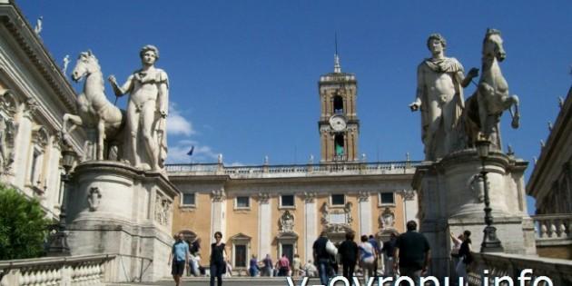 Дворцы Капитолия в Риме
