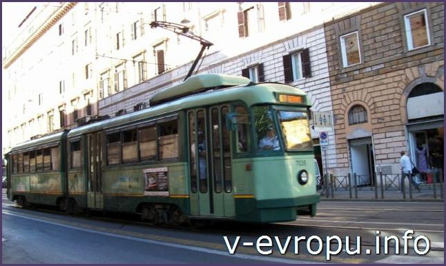 Рим. Городской трамвай.