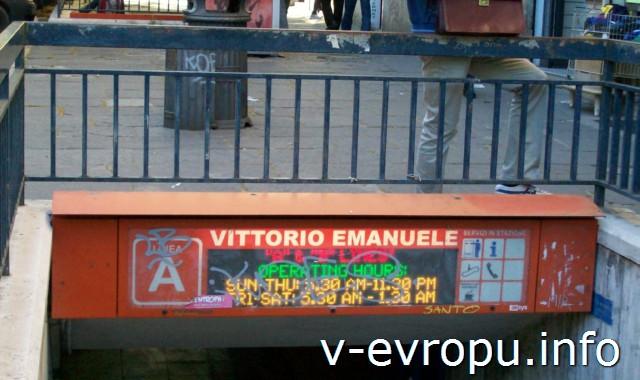 Рим. Метро и электрички. Фото. Вход в  метро на станцию Витторио Эмануэле