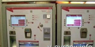 Как купить билет в автомате на городской транспорт Рима?