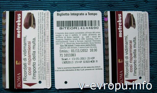 Рим. Метро и электрички. Фото. Проездные билеты на метро\автобус\трамвай