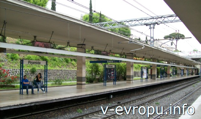 Рим. Метро и электрички. Фото. Остановка электричек в системе городского общественного транспорта