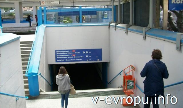 Рим. Вход на жд станцию электричек Сан Пьетро