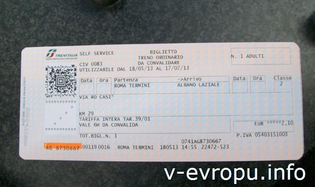 РИМ. Билет на электричку
