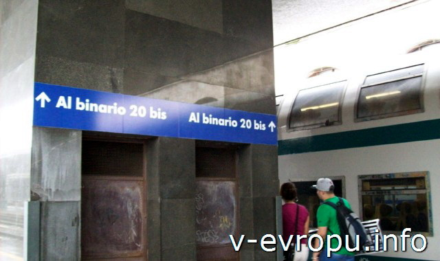 Жд вокзал Рима Термини: недостатки.