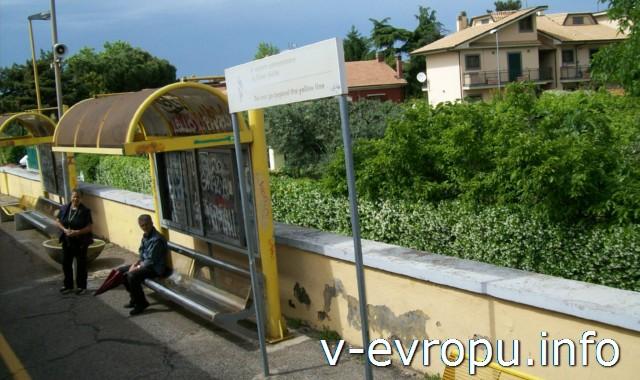 Рим. Остановка пригородной электрички
