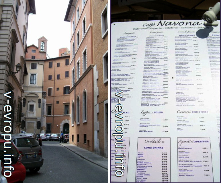 Еда в Риме. Меню ресторана на пьяцца Навона при входе