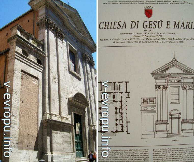 Фасад Церкви ди Джезу э Мария ин виа Лата в Риме