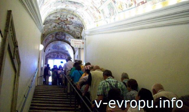 Лестница к Сискстинской Капелле в Музеях Ватикана