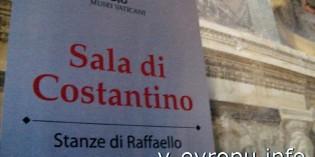 Фото Станцев Рафаэля в Музее Ватикана