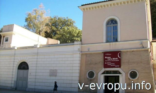 Музей Carlo Bilotti в Парке Боргезе