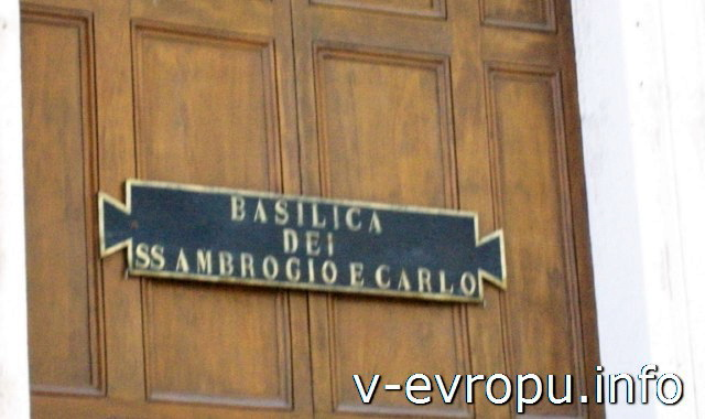 Рим. Входная дверь церкви Sant'Ambrogio e Carlo al Corso