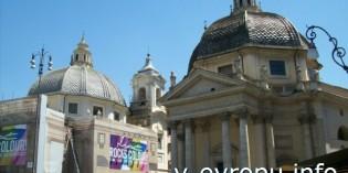 Церкви-близнецы в Риме
