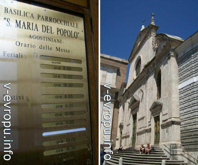 Время работы церкви Санта Мария дель Пополо