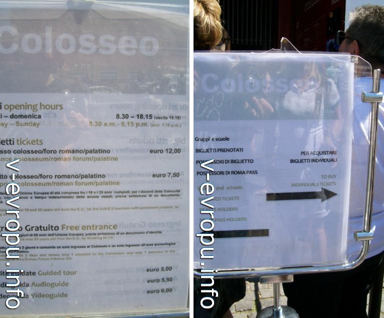 Режим работы Колизея и стоимость билетов в мае 2013 года и указатели для прохода по Рома-Пасс