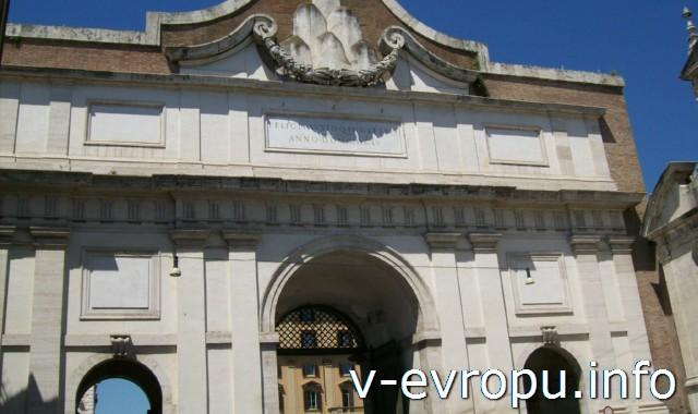 Porto del Popolo (Ворота дель Пополо) - главный вход в Рим с дороги Фламиния