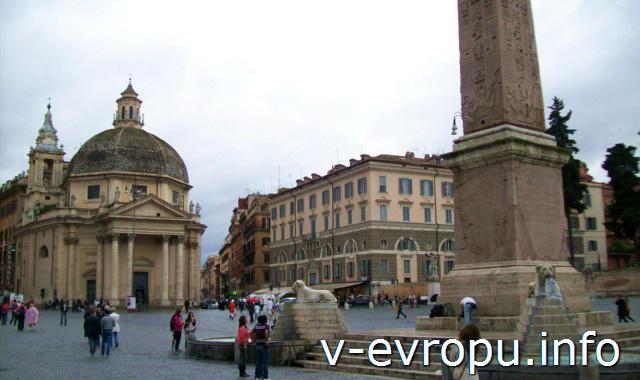 Основания обелиска Фламиния в центре площади дель Пополо в Риме и церковь Санта Мария деи Мираколли