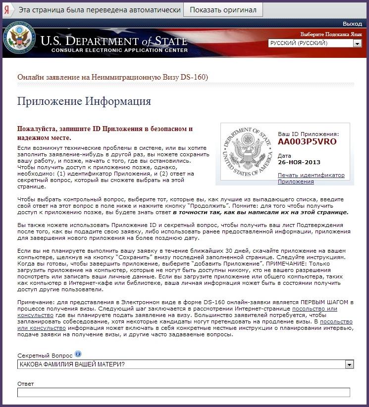 Анкета на американскую туристическую визу с онлайн-переводом