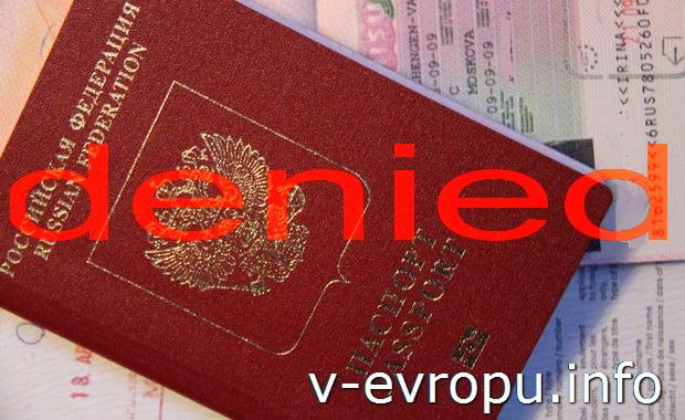 Причины отказа в американской визе