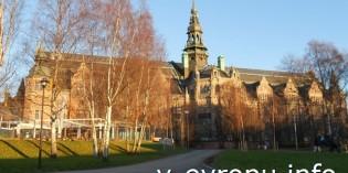 В Стокгольм на выходные