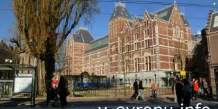 Какие музеи Амстердама нужно посетить?