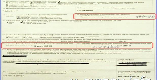 Отказ в визе из-за ошибок в анкете и документах