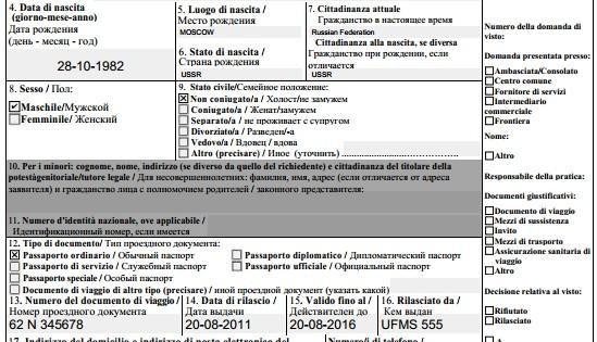 Инструкция-пример заполненной анкеты на визу в Италию