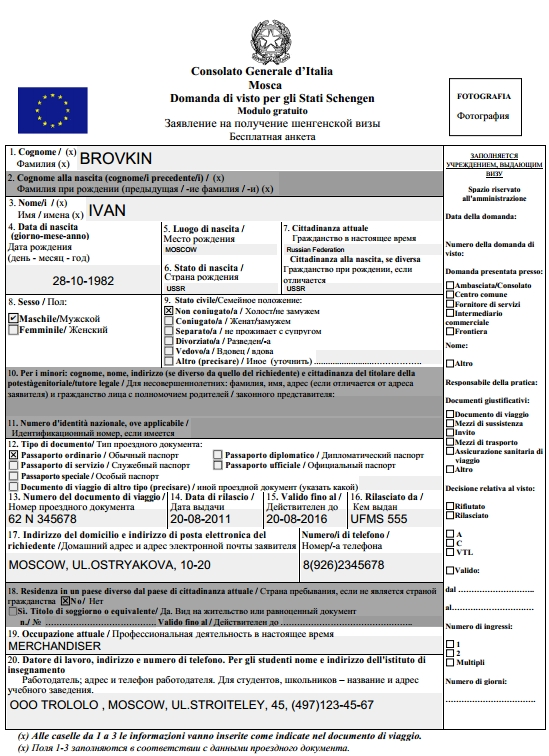 Инструкция по заполнению анкеты на визу в Италию с образцами и примером заполненного заявления