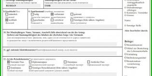 Как заполнить анкету на визу в Австрию?